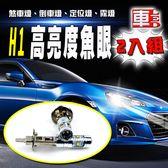 【車的LED】H1 魚眼 5LED 白光 25W (雙入組)