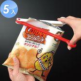 剪刀形食品防潮封口密封夾 5入組