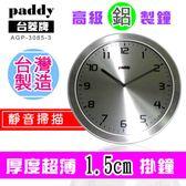 台菱PADDY超薄金屬機殼靜音掛鐘(AGP-3085-3)