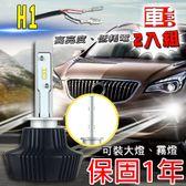 【車的LED】勁亮LED大燈 H1 (兩入組)