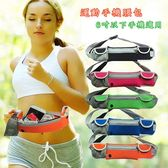 多功能戶外跑步運動腰包手機腰包(6吋以下適用)