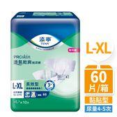 【添寧】 長效型成人紙尿褲-透氣防漏 L-XL號 (10片x6包)/箱