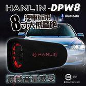 HANLIN-DPW8 汽車家用8寸大低音砲 震撼音量感受