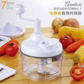Bamba 七件式食物料理器(日本鋼刀) 食物調理器 食物處理器 SGS認證 台灣設計 熱銷美國