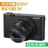 SONY RX100 M4數位相機*(中文平輸)--加送SD64G記憶卡+原廠鋰電池+專屬座充+相機包+拭鏡筆+相機清潔組+高透光保護貼
