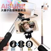 AISURE 生活自拍神器 線控大鏡面鋁合金自拍桿 (贈送三腳架+拍照控制器)