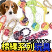 DYY》艷色多彩棉質結繩球啃咬拉力系列狗玩具-S號