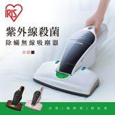 日本IRIS 紫外線殺菌除蟎無線吸塵器(白/咖啡/粉 三色可選) IC-FDC1