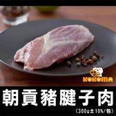 (任選)【極鮮配】香Q有彈性 朝貢豬 腱子肉 (300g±10%/包)