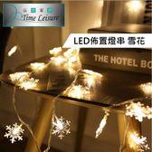 Time Leisure LED派對佈置/耶誕聖誕燈飾燈串(雪花/暖白/3M)