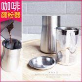 生活良品-咖啡篩粉器過濾器(素面拋光銀色) 接粉器 聞香杯