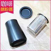 生活良品-咖啡篩粉器過濾器 接粉器 聞香杯-(鐵氟龍黑色)