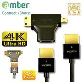 amber HDMI 1.8M超細線材+HDMI轉接頭,通用micro HDMI以及mini HDMI ,PS4/平板/筆電/皆可適用