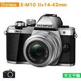 Olympus OM-D E-M10 Mark II 14-42mm (中文平輸)-送SD64G-C10+單眼雙鏡包+中型腳架+免插電防潮箱+大吹球+細毛刷+拭鏡布+相機清潔組+高透光保護貼