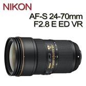 NIKON AF-S NIKKOR 24-70MM F/2.8E ED VR(公司貨)贈UV鏡+吹球清潔5件組+氣密防潮箱(附濕度計)