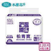HIBIS松青寶 成人紙尿褲 L (20片x6包/箱)