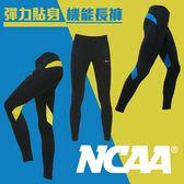 NCAA 男款彈性貼身機能長褲-黃 / 藍 款
