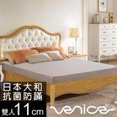 【床枕毯優惠組】Venice日本防蹣抗菌11cm記憶床墊-雙人5尺