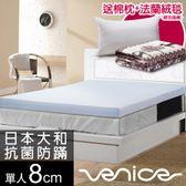 【床枕毯優惠組】Venice日本防蹣抗菌8cm記憶床墊-單人3尺