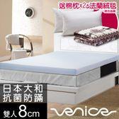 【床枕毯優惠組】Venice日本防蹣抗菌8cm記憶床墊-雙人5尺