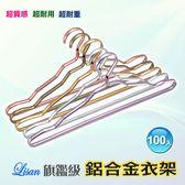 LISAN旗艦級鋁合金衣架-100入