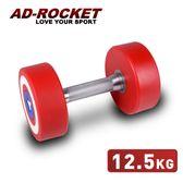 【AD-ROCKET】頂級競技啞鈴(12.5kg)
