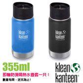 【美國 Klean Kanteen】 12oz/355ml 正食品級18/8 寬口雙層不鏽鋼保冷保溫瓶水壺(咖啡蓋) 可利鋼瓶 /K12VWPCC