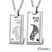 【GIUMKA】12H速達-情人節 對鍊 With You 情侶項鍊  白鋼 MN5122-1(銀色款)