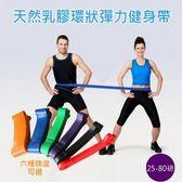 天然乳膠環狀彈力健身帶 25-80磅(6種強度可選購)