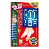 竹酢保健貼布(2片)