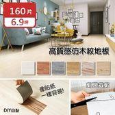 DIY自黏式仿木紋質感 巧拼木地板 木紋地板貼 PVC塑膠地板 防滑耐磨 可自由裁切 160片入/約6.9坪