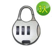 【悅?生活】GoTrip微旅行--行李箱3位數字密碼鎖3入(拉鏈鎖/密碼鎖/行李箱鎖)