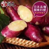 【賀鮮生】日本團購美食-紫皮奶香栗子地瓜3包入(1kg/包)