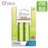 【a+plus】可充式2600mAh大容量18650型鋰電池(平頭2入)