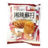 【福義軒】湘辣蘇打餅(340g)