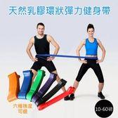 天然乳膠環狀彈力健身帶 10-60磅(6種強度可選購)