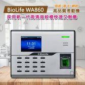 【Biolife】WA860全功能指紋網路型打卡鐘/考勤機(指紋打卡鐘考勤機)