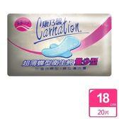 【康乃馨】超薄蝶型衛生棉量少型20片(20片/包)