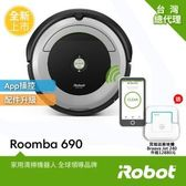 【iRobot】美國iRobot Roomba 690wifi掃地機器人 總代理保固1+1年