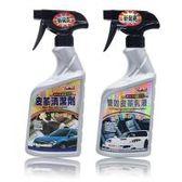 黑珍珠皮革清潔保養組-頂級系列 (洗車/車用/汽車/打蠟/保養)