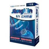 江民防毒軟體 - 一年盒裝版