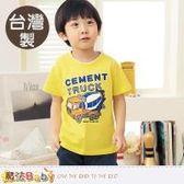 魔法Baby 男童裝 台灣製男童夏季短袖T恤~k50280