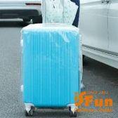 【iSFun】行李箱配件*透明防水行李箱套20吋