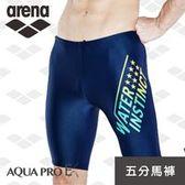 限量 春夏新款  arena  健身休閒款 FSS7245MA 男士 五分泳褲 及膝平角 運動游泳褲 耐穿速乾