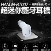 HANLIN-BT007最小藍芽耳機