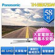 買就送情境LED閱讀燈★Panasonic國際牌58吋4K HDR聯網四核心液晶顯示器TH-58EX750W
