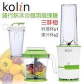 Kolin歌林隨行杯冰沙食物調理機三杯組JE-LNP12