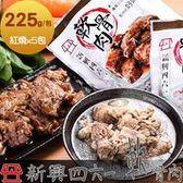 【新興四六一】紅燒軟骨肉-獨享包x5包(225g/包)