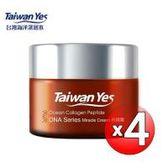 Taiwan Yes-海洋膠原DNA奇蹟霜 50ml x4入