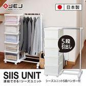 日本JEJ SiiS UNIT系列 衣架組合抽屜櫃 5層 2色可選